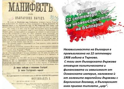 Ден на независимостта на България - Изображение 1