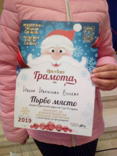 КОНКУРС ЗА КОЛЕДНА КАРТИЧКА 2019 - Изображение 5