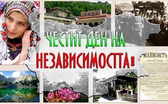 ДЕНЯТ НА НЕЗАВИСИМОСТТА 22 СЕПТЕМВРИ  - голяма снимка